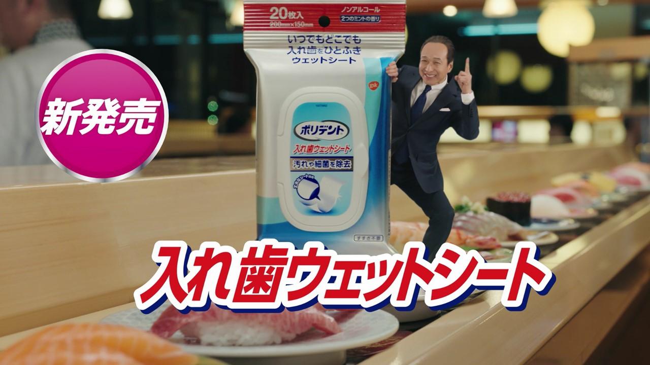 入れ歯ウェットシート 回転寿司