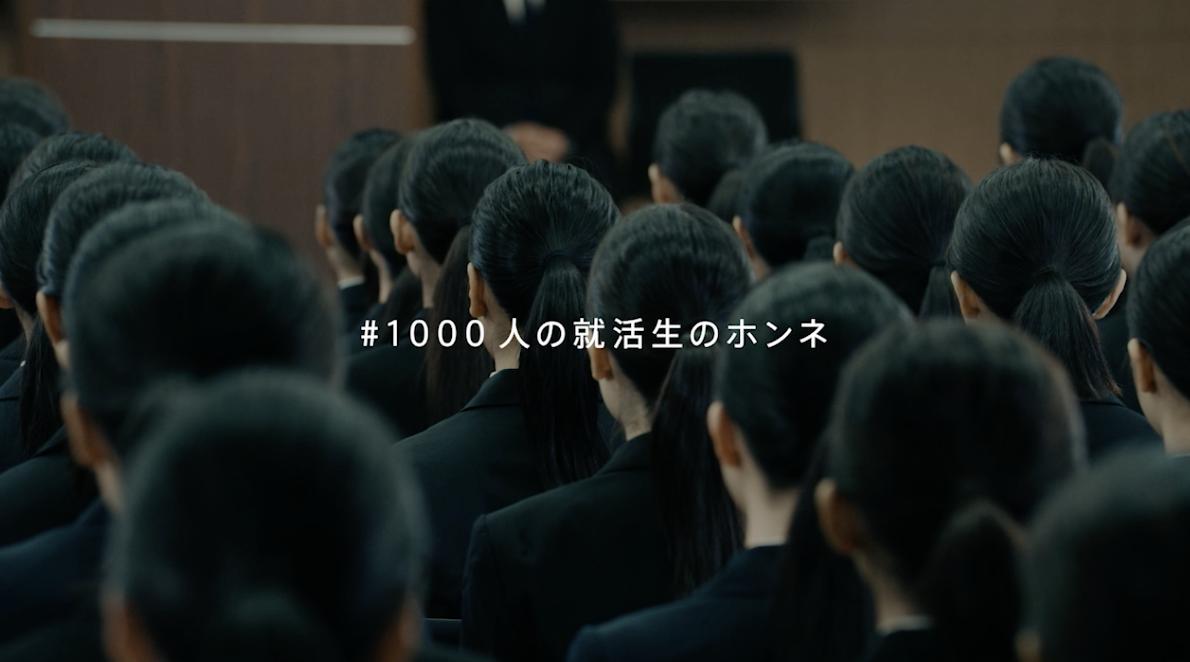 #1000人の就活生のホンネ