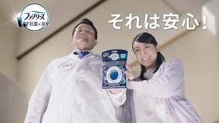【ファブリーズ トイレ用+抗菌】ファブリーズ史上初!トイレの床の抗菌まで!