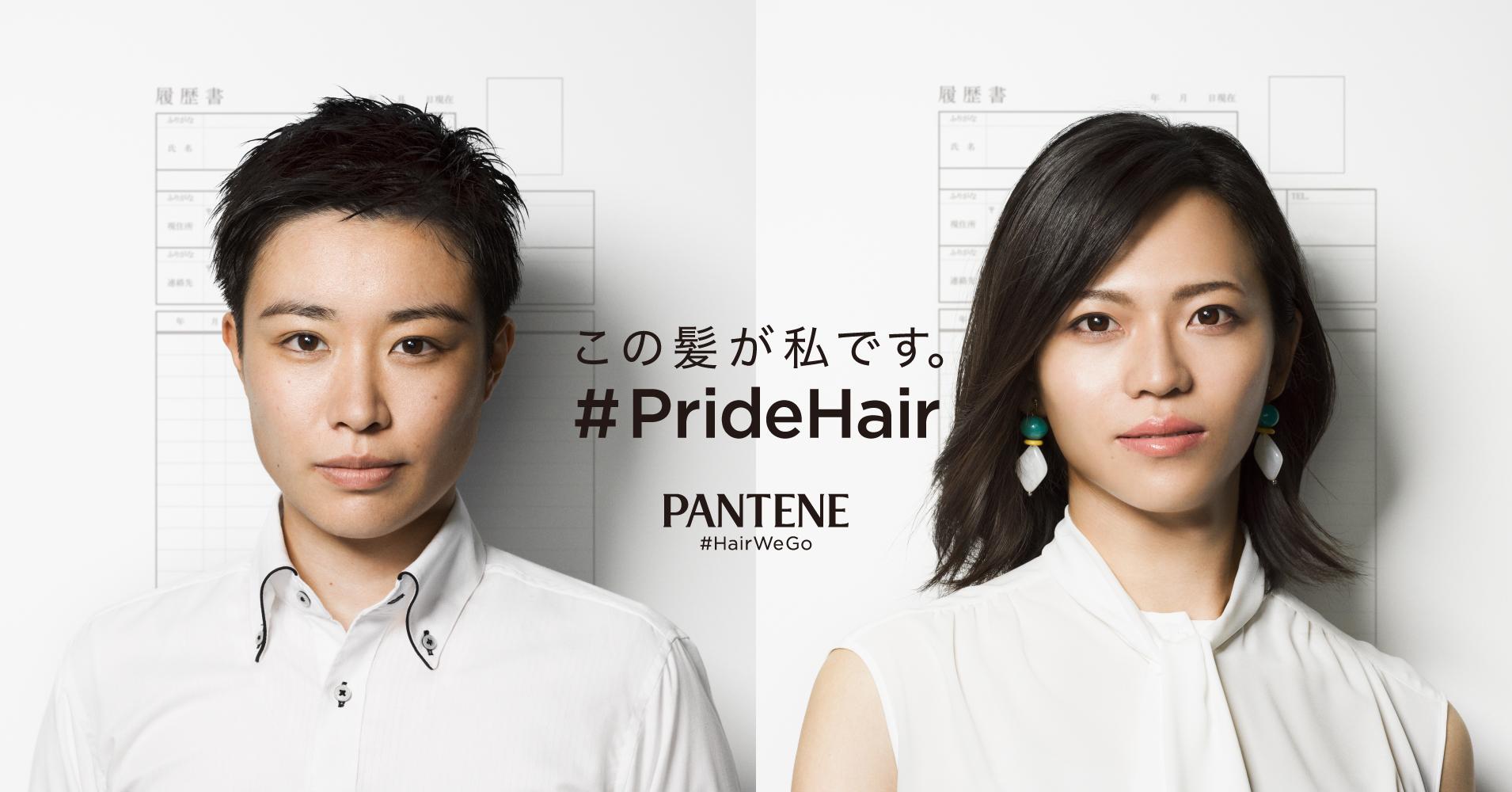 【PANTENE】#PrideHair