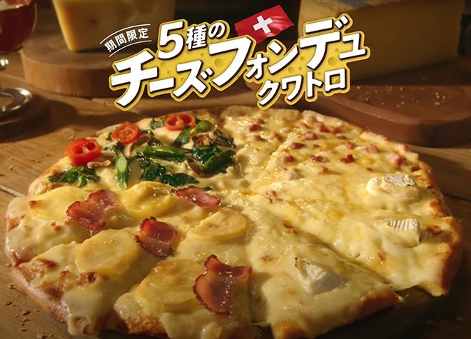 【Domino's Pizza】Cheese Fondue & Delivery BOGO