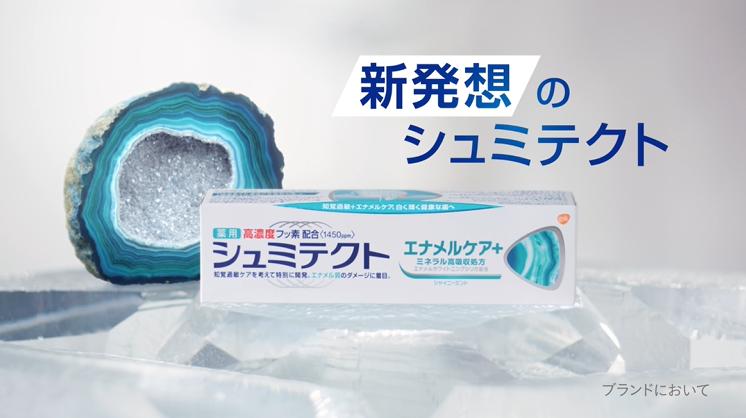 【シュミテクト】エナメルケア